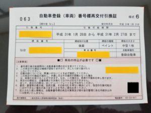 自動車登録(車両)番号標再交付引換証